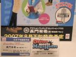 2007東京おもちゃショー 010