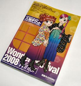WF2008冬ガイドブック 001