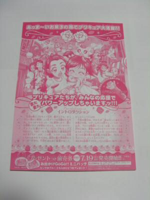 東京おもちゃショー2008 071