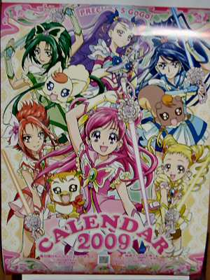 プリキュア2009カレンダー 001