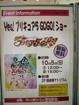 2008年10月5日サティYes!プリキュア5GoGo!ショー 001
