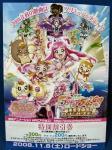 プリキュア5GoGo玩具カタログ 002