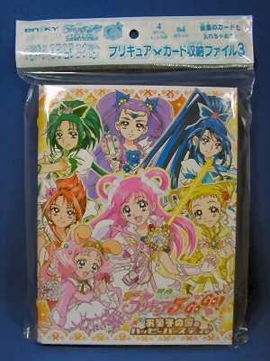 プリキュア5GoGo映画版カードファイル 001
