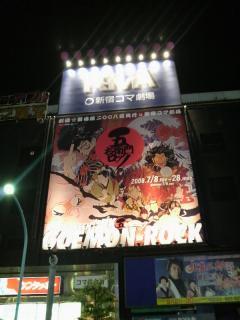 五右衛門ローーーック!!!
