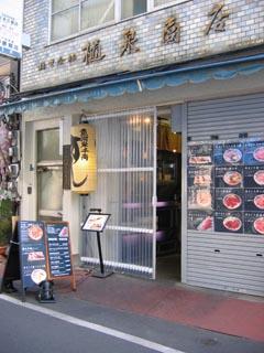 築地寿司店