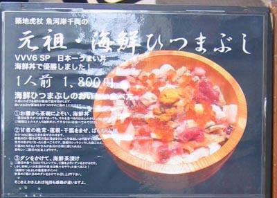 ひつまぶし丼