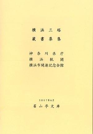 横浜三塔蔵書票