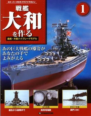 戦艦大和を作る表紙