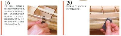 作り方パ-ツ-2.