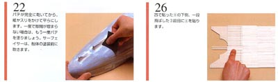 作り方パ-ツ-4.