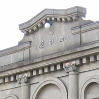 \田中屋頂部