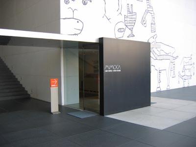 丸亀猪熊源一郎現代美術館入口