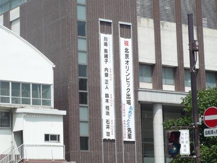国士舘大学①
