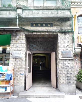 華僑ビル入口