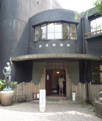 朝倉彫塑館外観