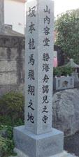 容堂海舟謁見の寺碑 宝福寺