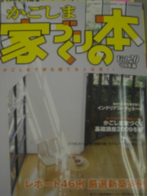 鹿児島いえづくりの本