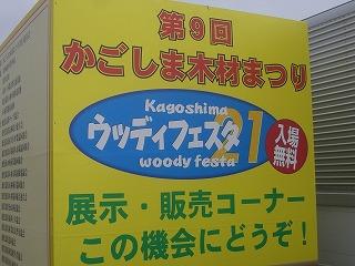 木材まつり