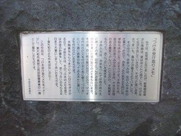 東大和市のつけ木受け取りメモのモニュメント