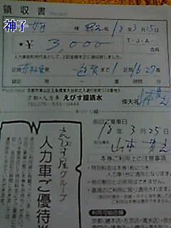 20060326010023