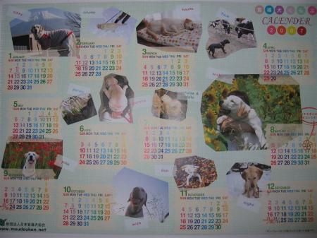盲導犬くらぶ カレンダー 2007