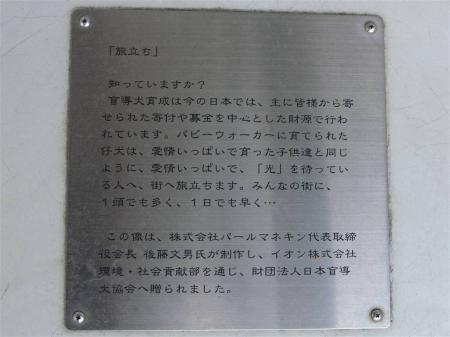 入り口の像の案内文