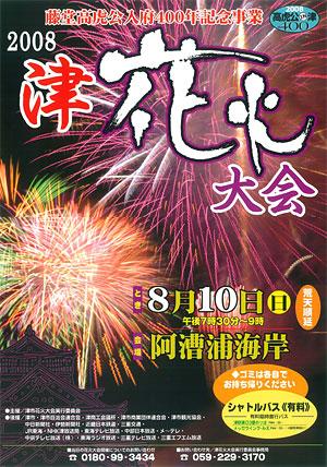hanabi2008.jpg