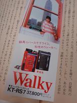 walky.jpg