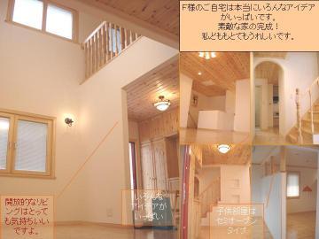 fujiokasama2