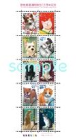 動物愛護週間制定60周年記念切手