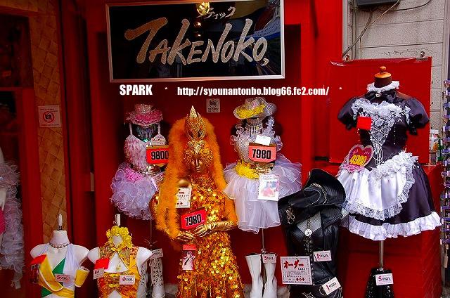 タケノコ族♪
