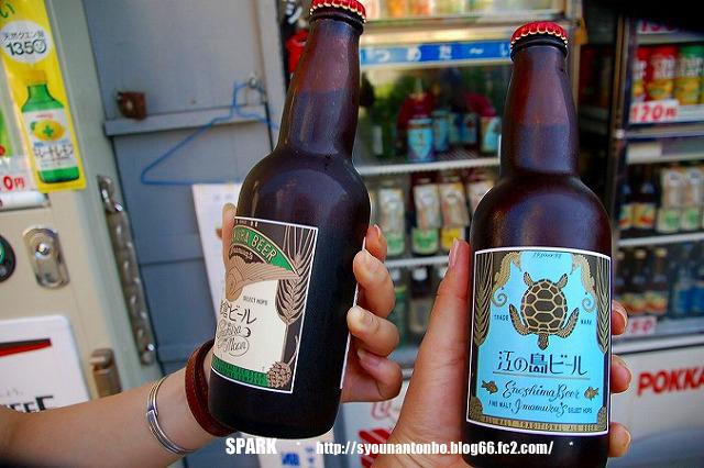 そしてビール!