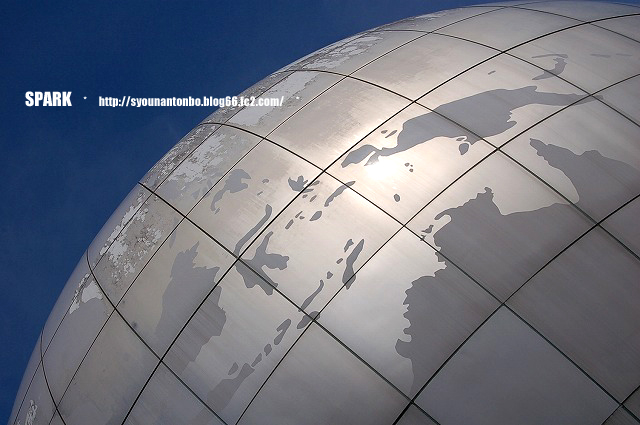 地球は広くって、人間なんて小さい