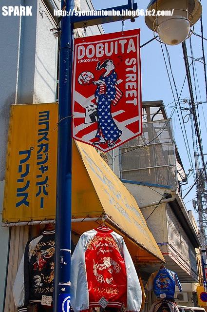 横須賀といえばスカジャンだぁねぇ?