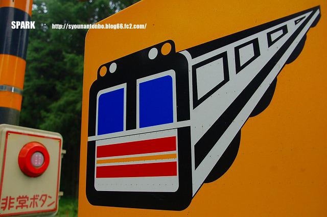 電車マークがかわいい