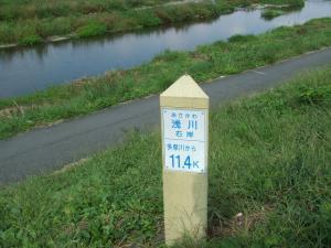 091004浅川5