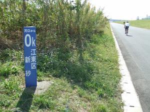 091012右岸0km