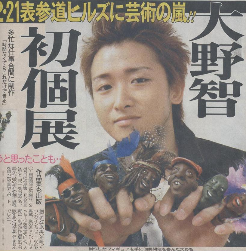 Japanese Celebrities PicsMore 大野智More 大野智