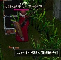 070110-05mabi.jpg