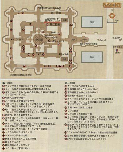 バイヨン地図