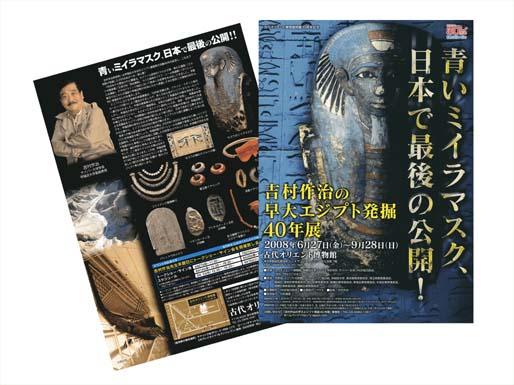 早大エジプト発掘40年展