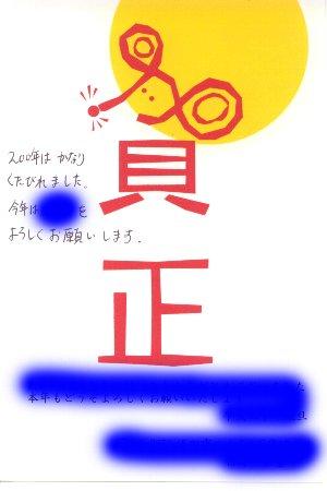 んんん の年賀状08