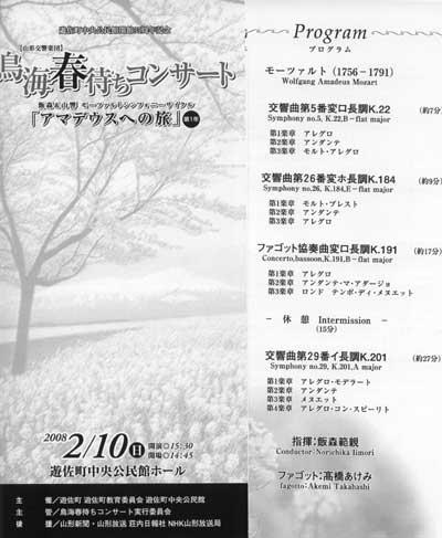 山響遊佐プログラム