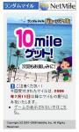 ランダムマイルで10マイル!