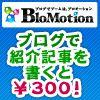 blomotion-J5o.jpg
