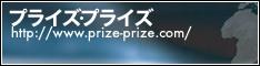 prize-prize(プライズ・プライズ)