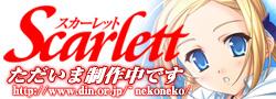 scarlett_banner02.jpg