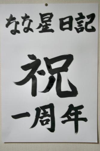 200608shuku2.jpg