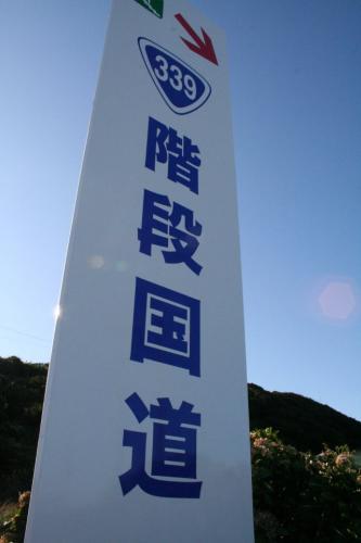 200609kaidan2.jpg