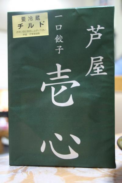 20061111gyouza1.jpg